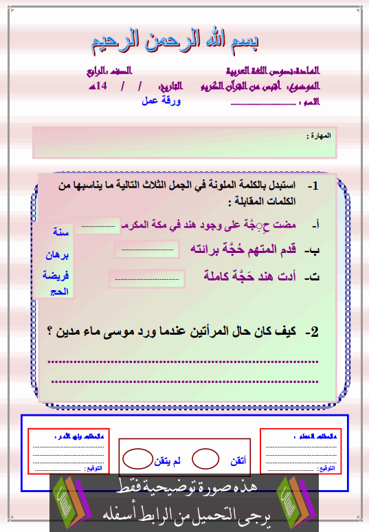 أوراق عمل الوحدة الأولى: القيم الإسلامية للصف الأول متوسط