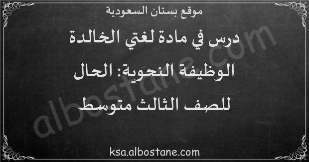 درس الوظيفة النحوية الحال للصف الثالث المتوسط بستان السعودية