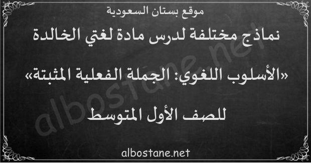 درس الأسلوب اللغوي الجملة الفعلية المثبتة للصف الأول المتوسط بستان السعودية