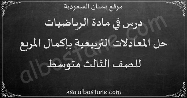 درس حل المعادلات التربيعية بإكمال المربع للصف الثالث المتوسط بستان السعودية