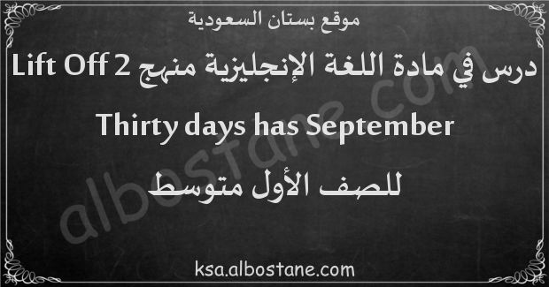 درس Thirty days has September للصف الأول متوسط