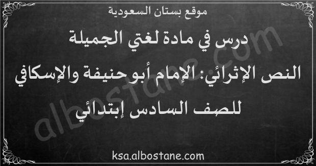 درس النص الإثرائي: الإمام أبو حنيفة والإسكافي للصف السادس إبتدائي