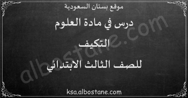 درس التكيف للصف الثالث الابتدائي بستان السعودية