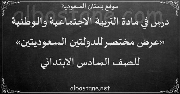 درس عرض مختصر للدولتين السعوديتين الأولى والثانية للصف السادس ابتدائي
