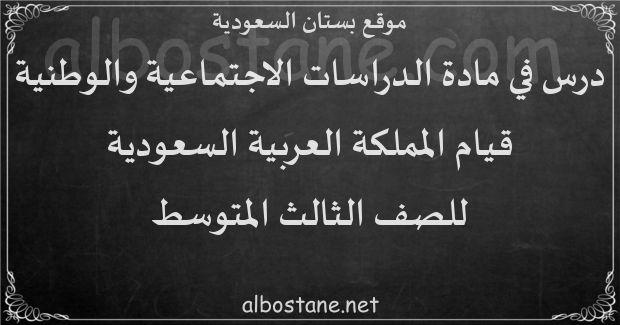 درس قيام المملكة العربية السعودية للصف الثالث المتوسط