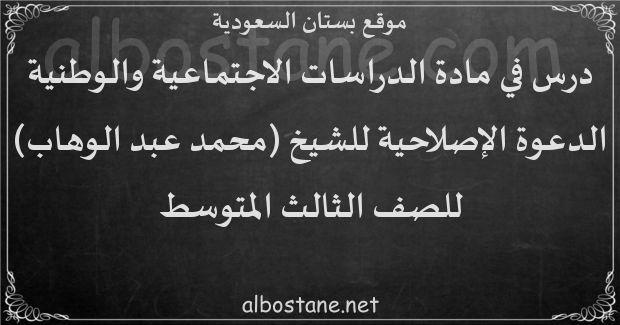 درس الدعوة الإصلاحية للشيخ (محمد عبد الوهاب) للصف الثالث متوسط