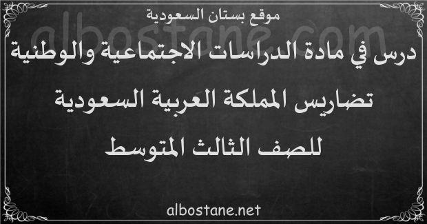 درس تضاريس المملكة العربية السعودية للصف الثالث متوسط