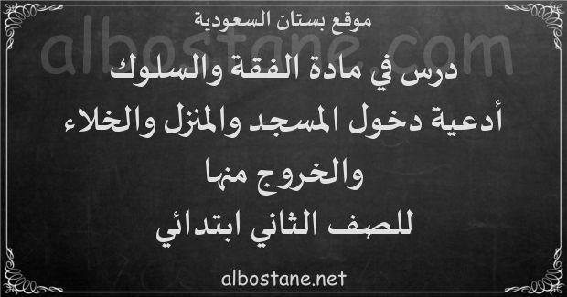 درس أدعية دخول المسجد والمنزل والخلاء والخروج منها للصف الثاني الابتدائي