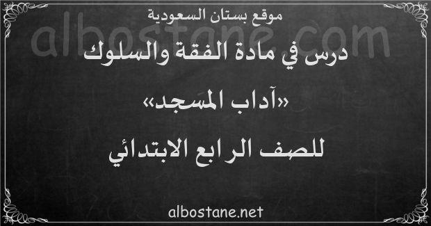 درس آداب المسجد للصف الرابع الابتدائي بستان السعودية
