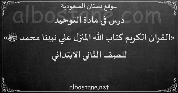 درس القرآن الكريم كتاب الله المنزل علي نبينا محمد ﷺ للصف الثاني ابتدائي