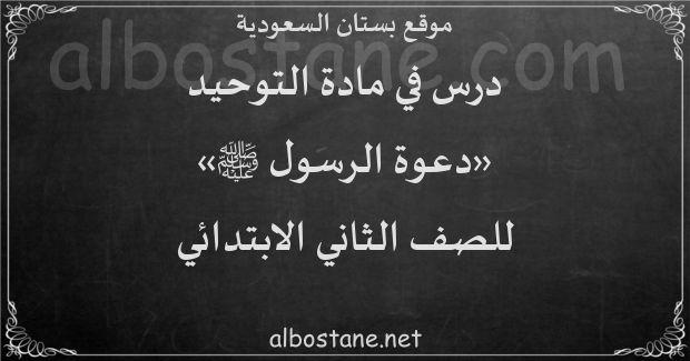 درس دعوة الرسول ﷺ للصف الثاني ابتدائي