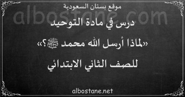 درس لماذا أرسل الله محمد ﷺ؟ للصف الثاني الابتدائي