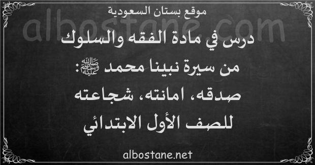درس من سيرة نبينا محمد ﷺ: صدقه، امانته، شجاعته للصف الأول الابتدائي