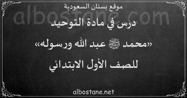 درس محمد ﷺ عبد الله ورسوله للصف الأول الابتدائي