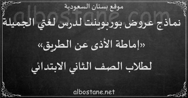 درس إماطة الأذى عن الطريق للصف الثاني الابتدائي بستان السعودية