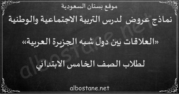 درس العلاقات بين دول شبه الجزيرة العربية للصف الخامس الابتدائي