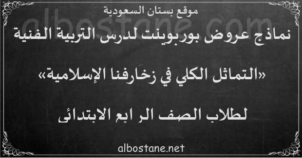 درس التماثل الكلي في زخارفنا الإسلامية للصف الرابع الابتدائي بستان السعودية